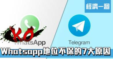 7大原因 Telegram 好過Whatsapp
