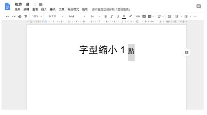打工仔 Word Excel PowerPoint 快速鍵