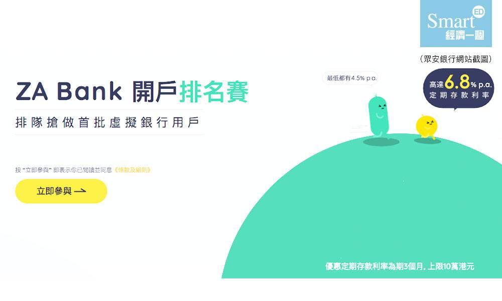 眾安銀行 ZA Fam 開戶排名賽