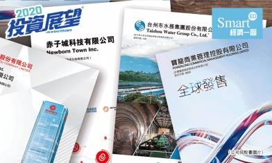 新股上市後部署 赤子城、寶龍商業、貴州銀行、台州水務邊隻值得追、邊隻不宜吸納?