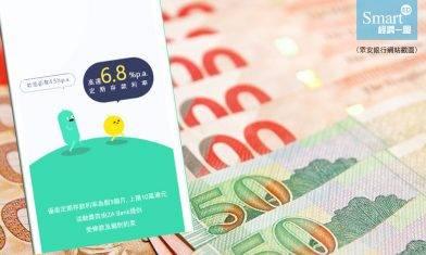 定存3個月最高6.8厘!眾安銀行新推ZA Fam會員定期存款活動 推薦開戶賺高息