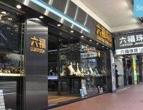 六福擬削減社會事件重災區分店 第三季銷售按年跌25%  暫無裁員計劃