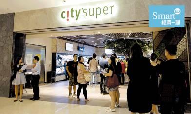 City Super大股東擬出售股權!香港日資超市買少見少