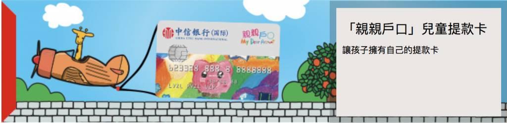【兒童儲蓄戶口2021】11間開戶金額比較 邊間銀行兒童戶口提款卡有卡通、無結餘要求?