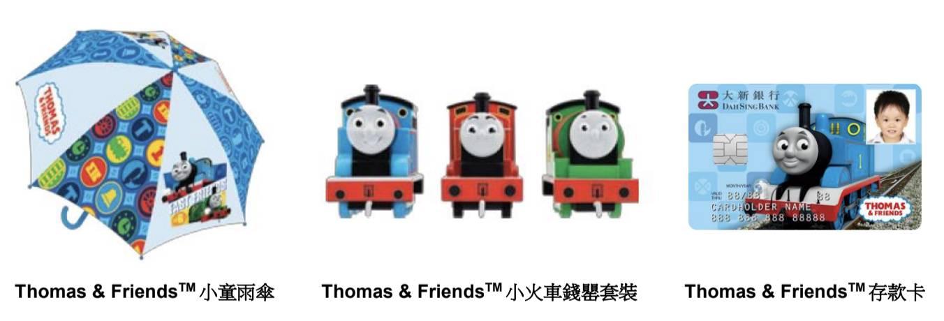 大新 Thomas & Friend 兒童儲蓄戶口