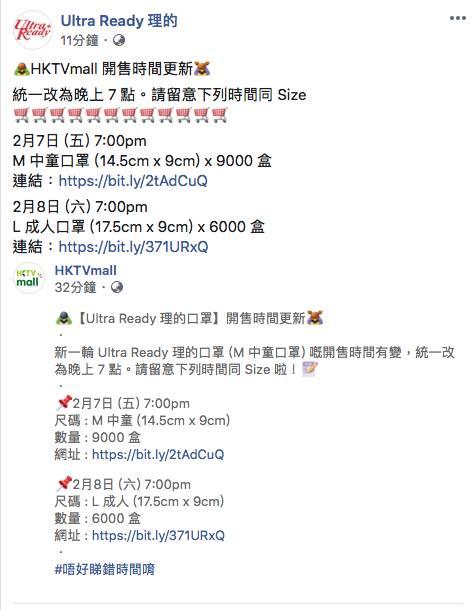 理的口罩 HKTVmall 9,000盒 口罩 今晚7點 開售