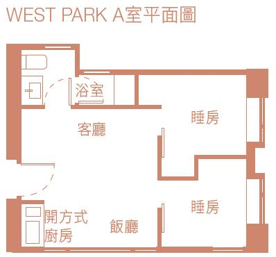 酒店重建變身住宅 深水埗WEST PARK的法式風格
