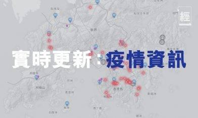 香港新型冠狀病毒疫情|今再增43宗確診個案累計846宗  國泰地勤發燒後繼續返工 清明掃墓不得多於4人 附確診者資訊、家居隔離大廈名單實時更新