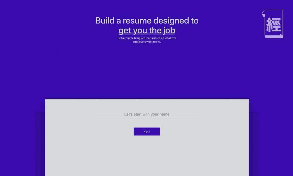 Resume.com 填表格便可自動製作