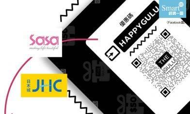 THE GULU買口罩 遙距攞籌App免排隊 參與店舖名單:莎莎SASA、卓悅、日本城 (持續更新)|武漢肺炎