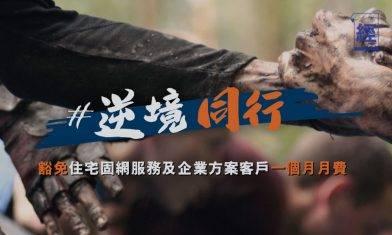 香港寬頻豁免一個月月費!住宅固網服務客戶及企業客戶受惠