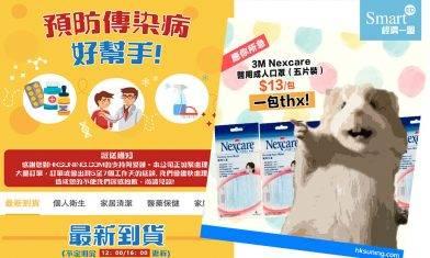 蘇寧網店今日五點半開售3M兒童口罩5片裝13元、維達家居紙巾 附搶購準備、網店連結|武漢肺炎