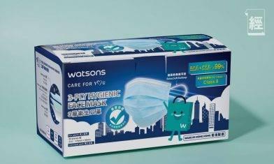 屈臣氏Watsons今日開售港產口罩WatsMask WeCare 每盒30個售79.9元 全線百佳都有售