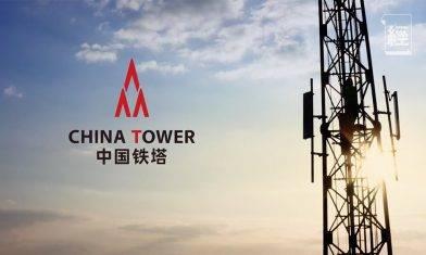 內地加快推進5G網絡 帶動周邊業務發展 中國鐵塔(788)具優勢|黃智慧