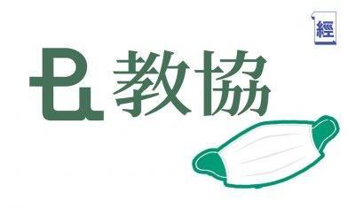 教協不定時抽籤賣口罩 只限會員登記 每人限買一次(附登記方法)|武漢肺炎