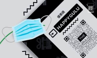 THE GULU買口罩 遙距攞籌App免排隊 參與店舖名單:Oxyair Mask、萬寧、莎莎SASA、卓悅、日本城 (持續更新)|武漢肺炎
