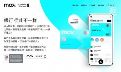 渣打領軍虛擬銀行品牌Mox 推亞洲首張無號碼銀行卡 料年内正式啓業