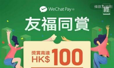 微信支付|WeChat Pay HK推「友福同賞」計劃 可享高達百元現金券 附步驟、教學