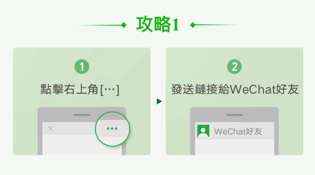 微信支付 wechatpay 友福同賞 推薦 新用戶 現金卷