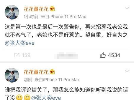 淘寶總裁蔣凡被爆與中國第一網紅店主張大奕出軌 疑似小三中概股「如涵電商」曾暴跌近一成 阿里巴巴:會展開內部調查
