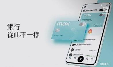 港人慣用現金交易 Mox試業推實體銀行卡 可用手機NFC啟動