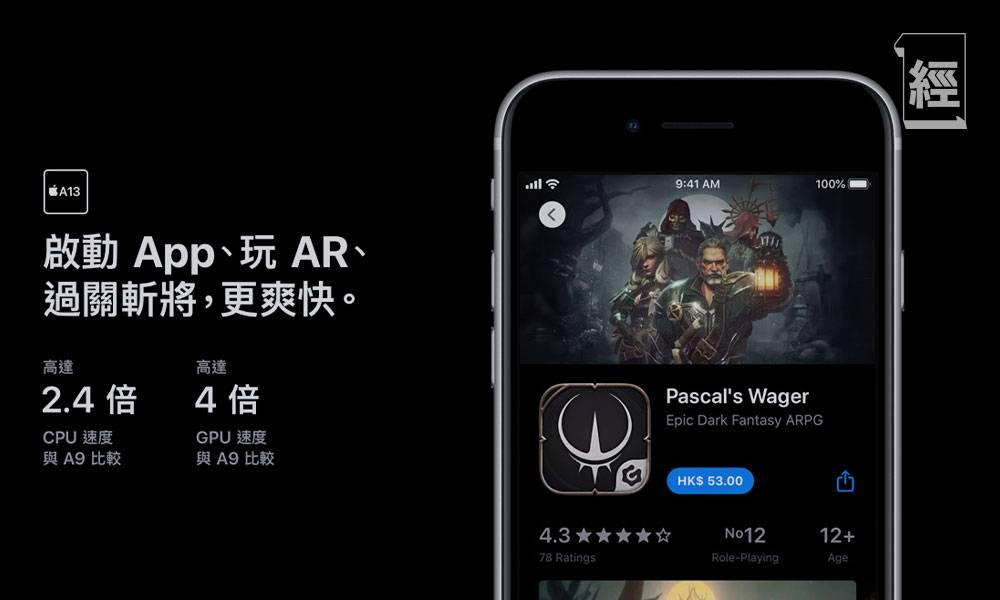 蘋果Apple推出新一代iPhone SE 售價3,399元起 有Touch ID、採用iPhone 11同級處理器