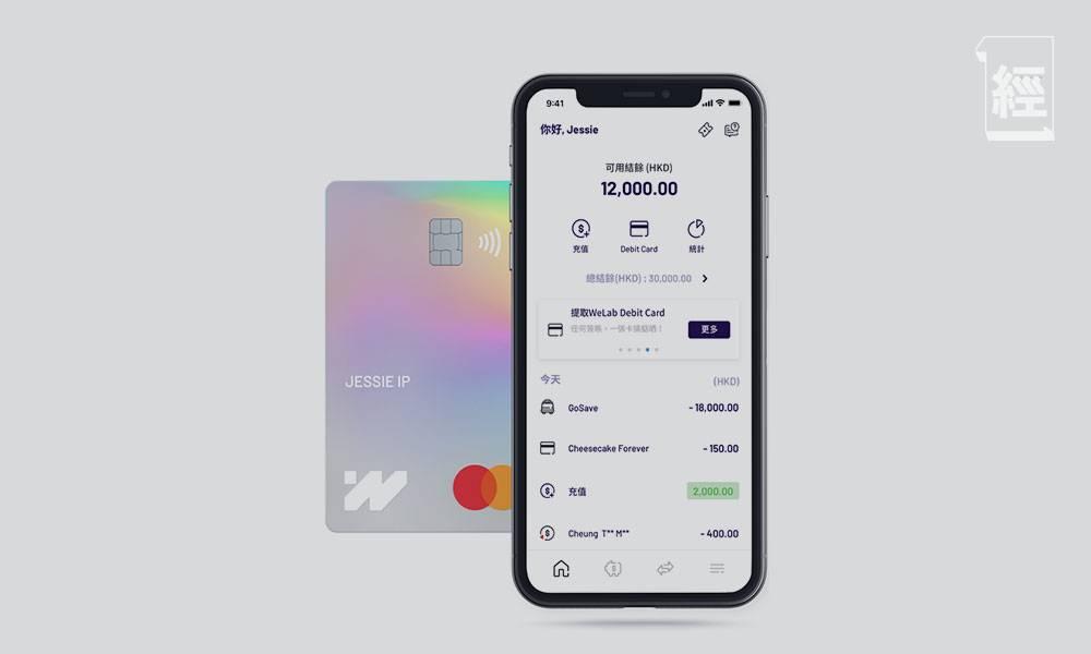 WeLab Bank試業!同朋友一齊定存愈多人愈高息 年利率最高4.5厘 推無卡號Debit Card