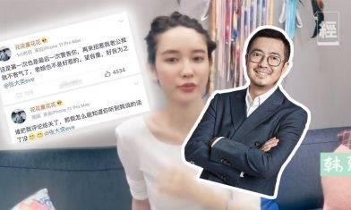 淘寶蔣凡被爆與中國第一網紅店主張大奕出軌 中概股如涵電商曾跌近一成 阿里巴巴:會展開內部調查