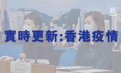 新冠肺炎香港疫情追蹤|昨增95宗確診個案 39宗源頭未明 荃灣珀麗灣、元朗溱柏現確診個案