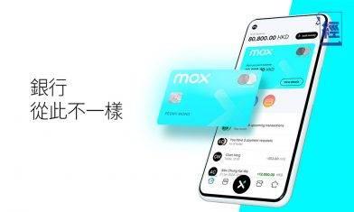 渣打旗下虛擬銀行Mox試業 戶口可隨時改名 推存款計算機、無號碼銀行卡