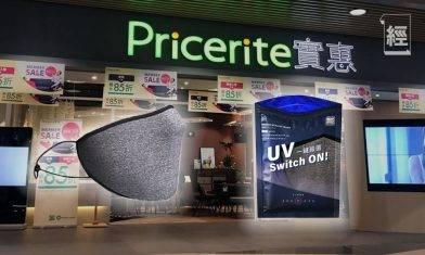 實惠Pricerite即日起發售光觸媒重用式口罩 每套180元 UV口罩袋可進行100次滅菌
