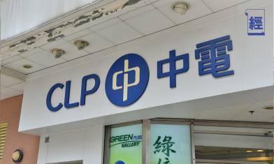 中電派季息每股0.63元 香港售電量跌1.4% 各地業務收入全錄得下跌