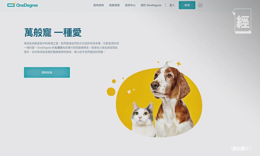 保監再批虛擬保險牌 OneDegree首攻寵物市場