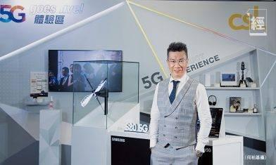 5G大力推動VR、AR發展 傳輸速度比4G快20倍 CSL林國誠從事通訊業30年直言:帶來game change!