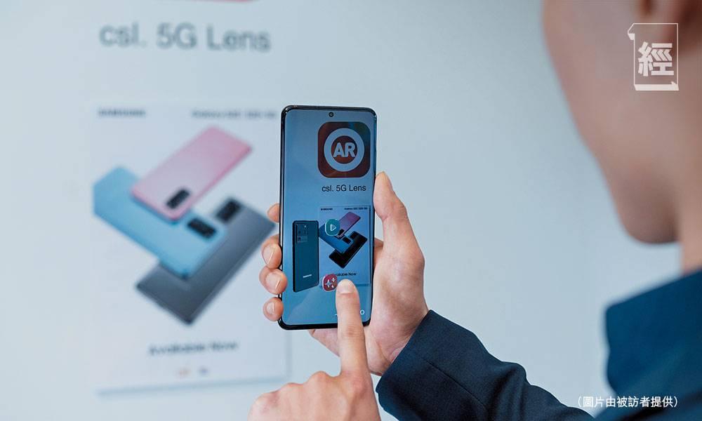 CSL林國誠30年見證 5G大力推動VR發展 分析首批選用5G顧客的三大特性