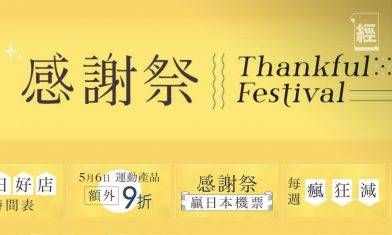 HKTVmall感謝祭5大優惠玩法 免費日本來回機票任抽 每日限定全店低至四折