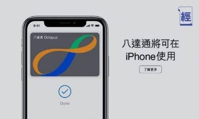 Apple Pay八達通功能下週三開通?可用iPhone拍卡付款 官網更新條款洩風聲