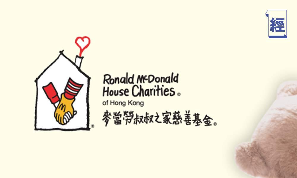 麥當勞叔叔之家慈善基金獲批補貼約46萬,承諾受薪人數共18人。圖片:麥當勞叔叔之家網頁