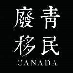 廢中移民加拿大