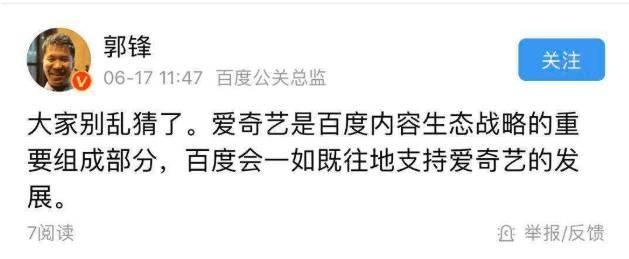 傳騰訊擬收購影片平台愛奇藝 大股東百度公關否認:別亂猜了