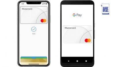 無號碼銀行卡欠認受性?Mastercard:比傳統實體卡更安全 防信用卡資料被盜