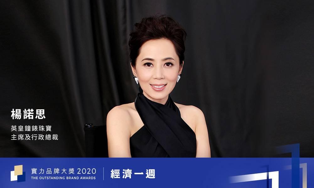 非凡品牌大獎2020|名貴鐘錶行|英皇鐘錶珠寶