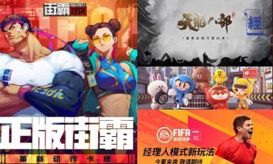 騰訊遊戲發佈會 街霸、FIFA、越南大戰即將推出 專家睇好繼續再升9%:前景沒有極限