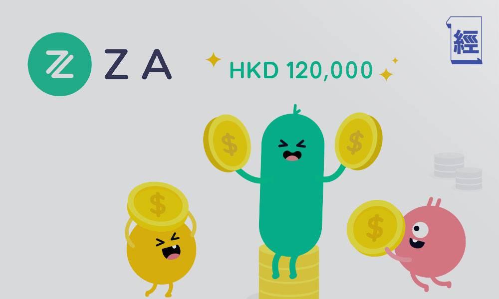 經眾安領取一萬元資助 即可參加抽獎獨得120,000元!新客戶亦可獲額外300元