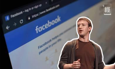 Facebook遭可口可樂、Patagonia、lululemon等逾90品牌杯葛 股價急挫8.6% 朱克伯格身家蒸發540億