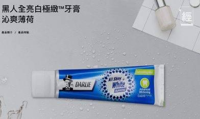 「黑人牙膏」Darlie 涉種族歧視要改名?高露潔:重新審視品牌名稱