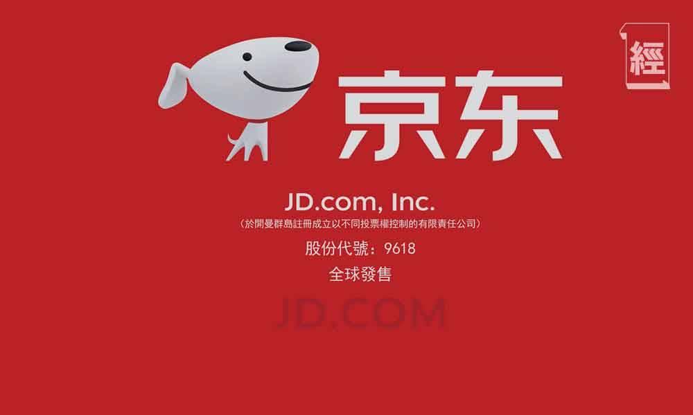京東上市|9618孖展增至537億 入場費11,919元 上市潛在升幅20%  新股招股書分析
