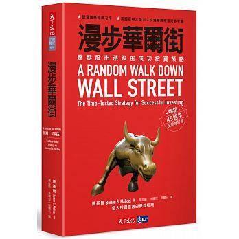 投資書多如恆河沙數 價值投資入門必讀5本書 股神巴菲特全部都睇過!