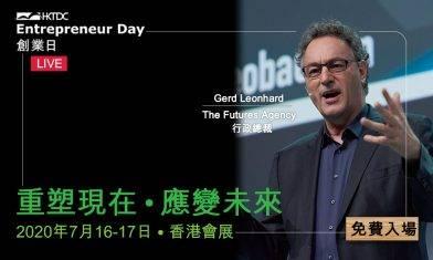 貿發局創業日2020 與初創企業一同塑造未來