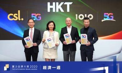 非凡品牌大奬2020|企業流動通訊服務供應商|1O1O